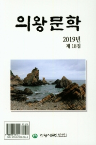 의왕문학(2019년 제 18집)