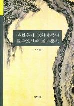 조선후기 경화사족의 불교인식과 불교문학(태학총서 17)(양장본 HardCover)