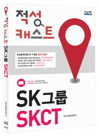SK그룹 SKCT