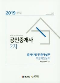 중개사법 및 중개실무 문제집(공인중개사 2차)(2019)