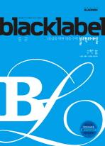 수학2(2010)(블랙라벨)