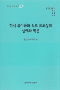 학서 류이좌와 석호 류도성의 생애와 학문(동양학 학술총서 8)