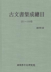 고문서집성총목(1-100)