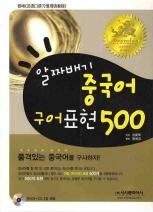 알짜배기 중국어 구어표현 500 (교재)