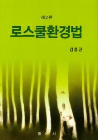 로스쿨환경법(2판)(양장본 HardCover)