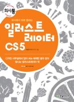 일러스트레이터 CS5(회사에서 바로 통하는)(CD1장포함)