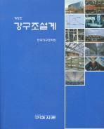 강구조설계(개정판)(CD1장포함)