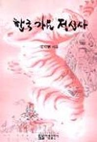 한국가요정신사