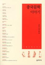 중국문학 이야기