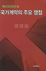 국가계약의 주요 쟁점(기업법무 매뉴얼 시리즈 3)(양장본 HardCover)