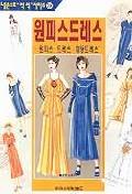 원피스 드레스 2(304)