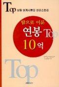 땀으로 이룬 연봉 10억