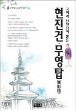 현진건 무영탑(국어과 선생님이 뽑은)(북앤북 논술문학 읽기 3)