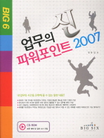 파워포인트 2007(업무의 신)(CD1장포함)