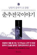 춘추전국이야기. 3: 남방의 웅략가 초 장왕