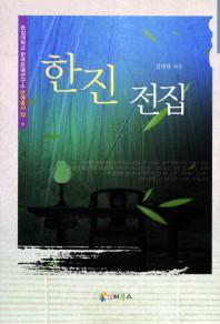 한진 전집(숭실대학교 한국문예연구소 문예총서 12)(양장본 HardCover)