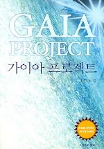 가이아 프로젝트