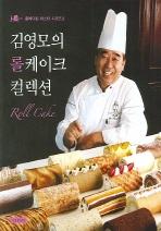 김영모의 롤케이크 컬렉션(홈베이킹 마스터 시리즈 3)