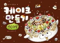 케이크 만들기 스티커북(지니비니 스티커 시리즈 6)