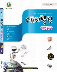초등 과학 6-2(2016)