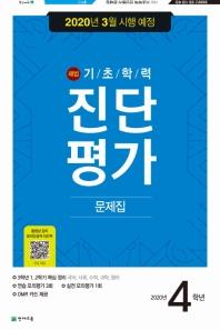 기초학력 진단평가 문제집 4학년(8절)(2020)