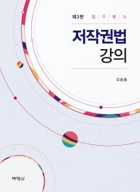저작권법 강의(개정판 3판)(양장본 HardCover)