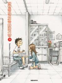 장난을 잘 치는 타카기양. 9