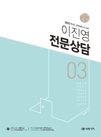 이진영 전문상담. 3(2022)(전면개정판)