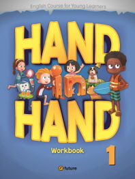 Hand in Hand. 1(WorkBook)