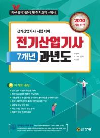 전기산업기사 7개년 과년도(2020)(개정판 11판)