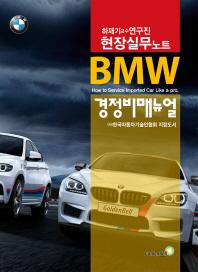 BMW 경정비매뉴얼