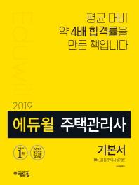 공동주택시설개론 기본서(주택관리사 1차)(2019)(에듀윌)