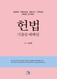 5급공채 헌법 기출문제해설(2018)(3판)