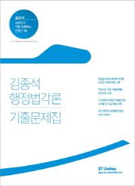 김종석 행정법각론 기출문제집(2017)(3판)(공단기)