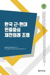 한국 근현대 민중중심 제천의례 조명(한국종교연구총서 16)