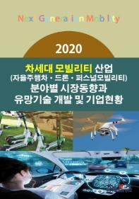차세대 모빌리티 산업 분야별 시장동향과 유망기술 개발 및 기업현황(2020)