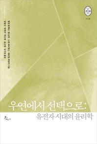 우연에서 선택으로: 유전자 시대의 윤리학(비오스총서 10)