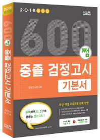 중졸 검정고시 기출백서 기본서(2018)