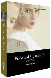 Pride and Prejudice. 3(오만과 편견)