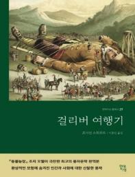 걸리버 여행기(큰글자책)(현대지성 클래식 27)
