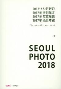 2017 사진연감 & Seoul Photo 2018