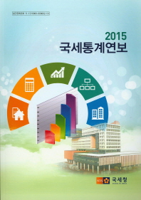 국세통계연보(2015)