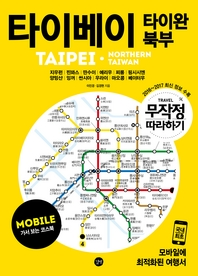 무작정 따라하기 타이베이, 타이완 북부 for Mobile