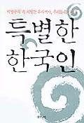 특별한 한국인