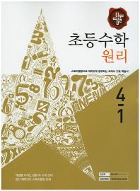 초등 수학 4-1(원리)(2016)(디딤돌)