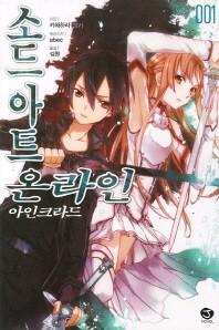 소드 아트 온라인. 1: 아인크라드(J노블(J Novel))
