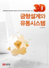 3D 금형설계와 유동 시스템