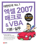 엑셀 2007 매크로 & VBA 기본 실무 ▼/성안당[1-760005]
