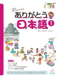 아리가또 일본어.1(CD1장포함)