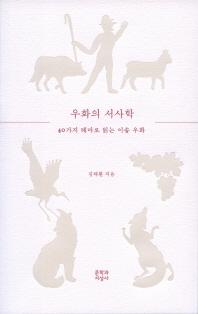 우화의 서사학